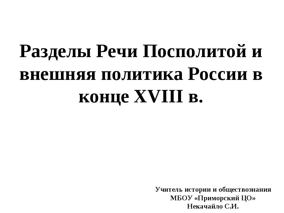Разделы Речи Посполитой и внешняя политика России в конце XVIII в. Учитель ис...