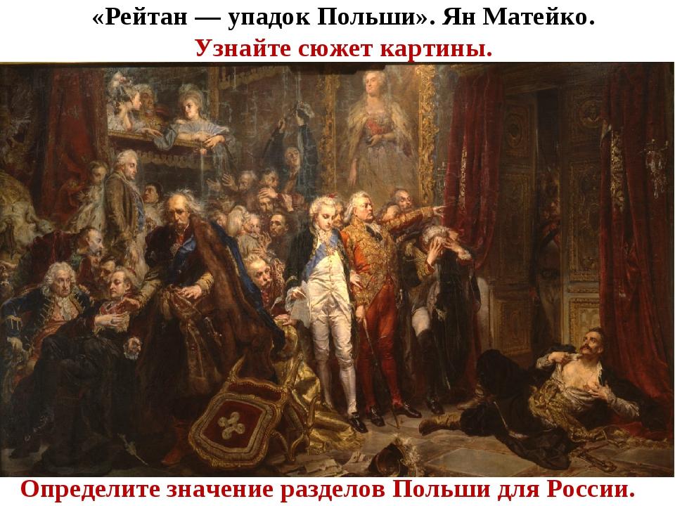 «Рейтан — упадок Польши». Ян Матейко. Узнайте сюжет картины. Определите значе...