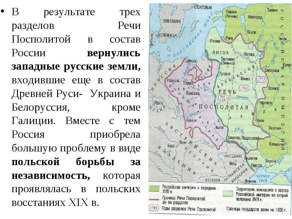 В результате трех разделов Речи Посполитой в состав России вернулись западные...