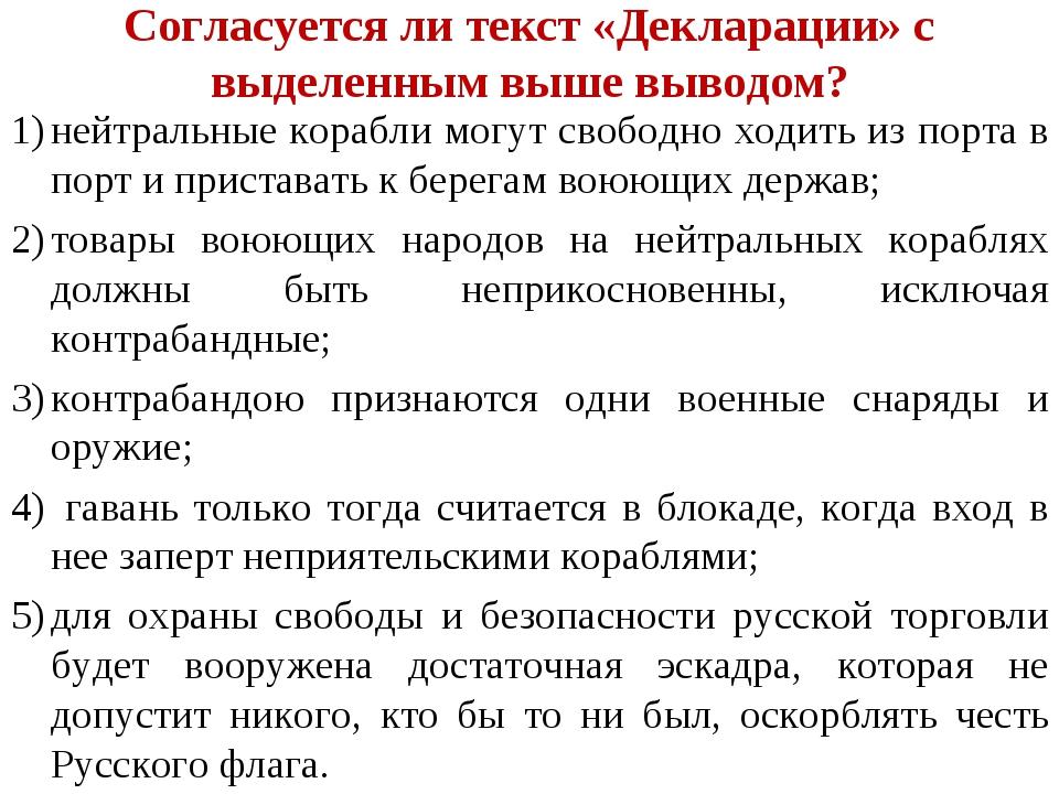 Согласуется ли текст «Декларации» с выделенным выше выводом? нейтральные кора...
