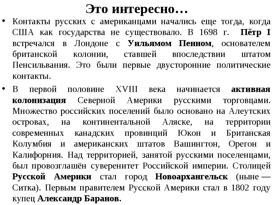 Это интересно… Контакты русских с американцами начались еще тогда, когда США...