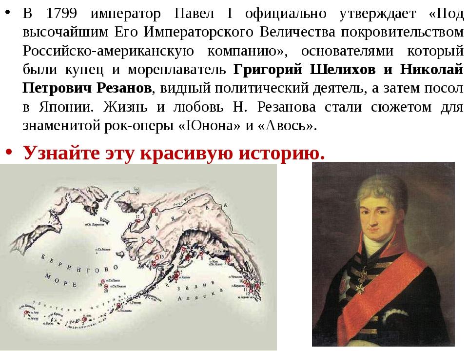 В 1799 император Павел I официально утверждает «Под высочайшим Его Императорс...
