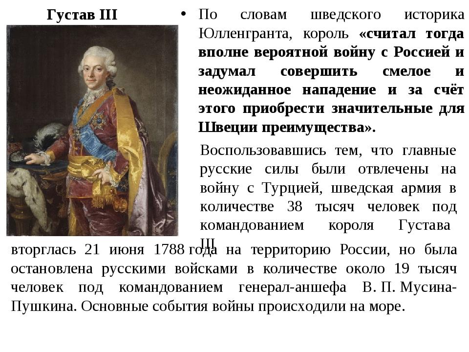 По словам шведского историка Юлленгранта, король «считал тогда вполне вероятн...