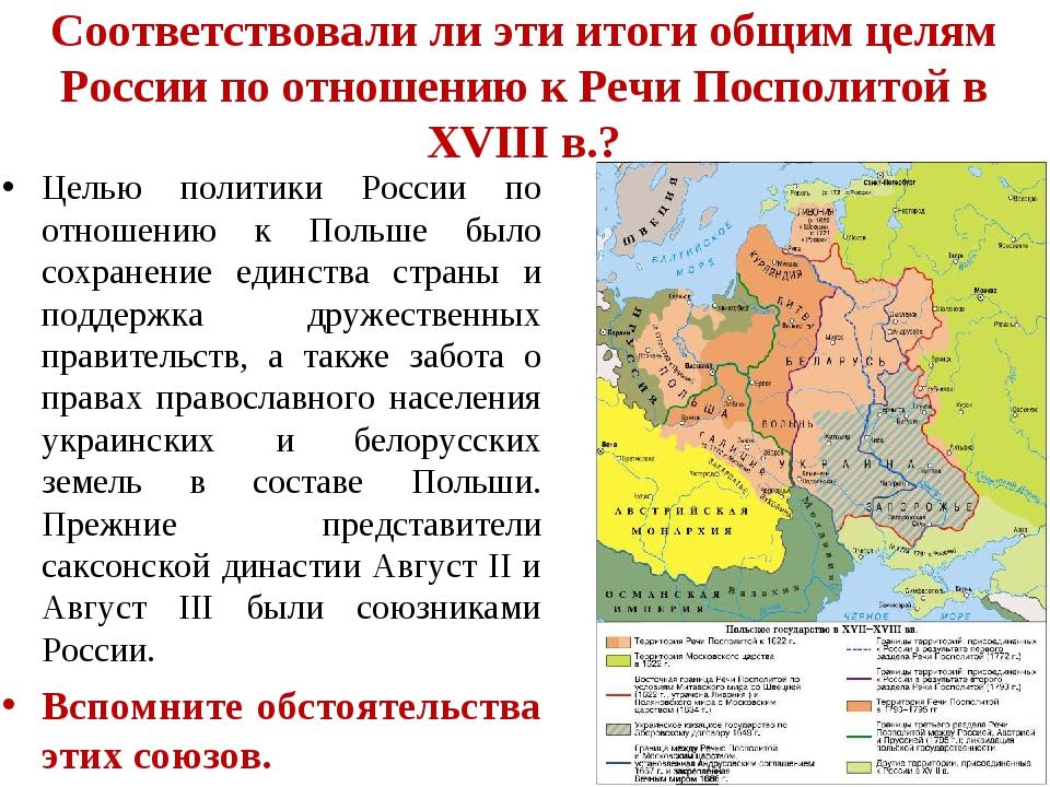 Соответствовали ли эти итоги общим целям России по отношению к Речи Посполито...