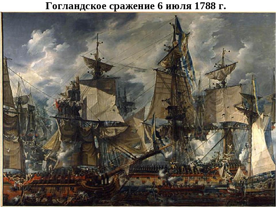 Гогландское сражение 6 июля 1788 г.