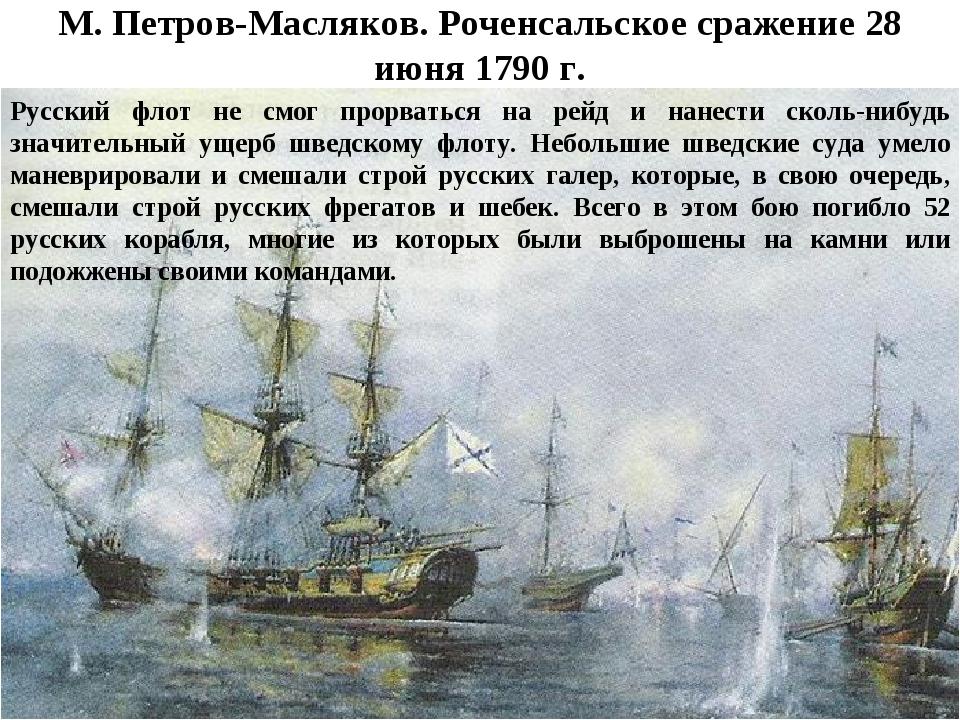 М. Петров-Масляков. Роченсальское сражение 28 июня 1790 г. Русский флот не см...