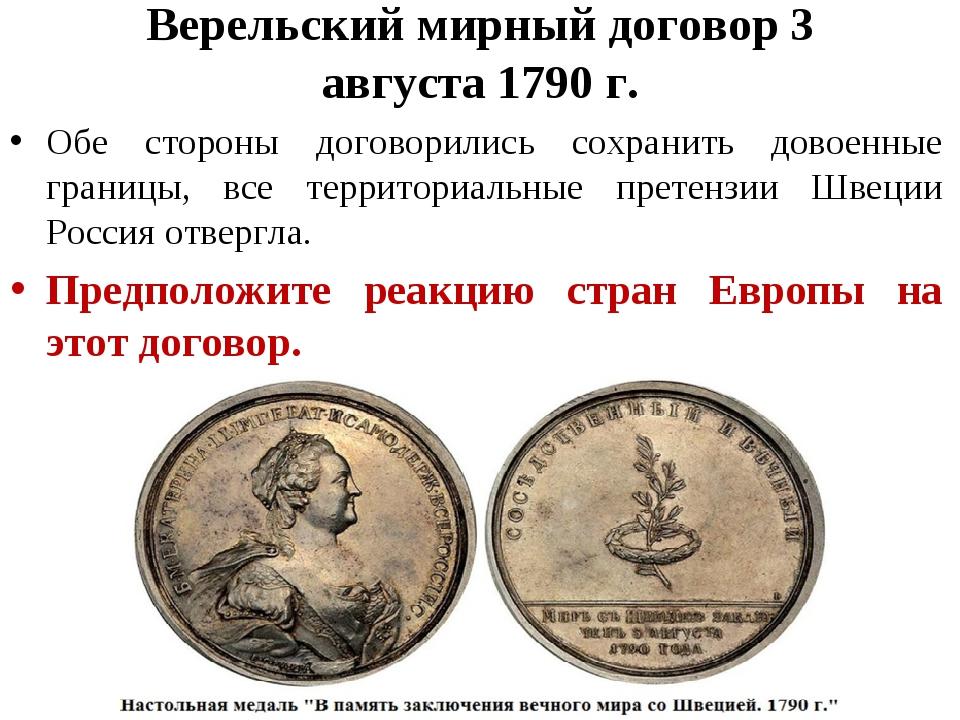 Верельский мирный договор 3 августа 1790 г. Обе стороны договорились сохранит...
