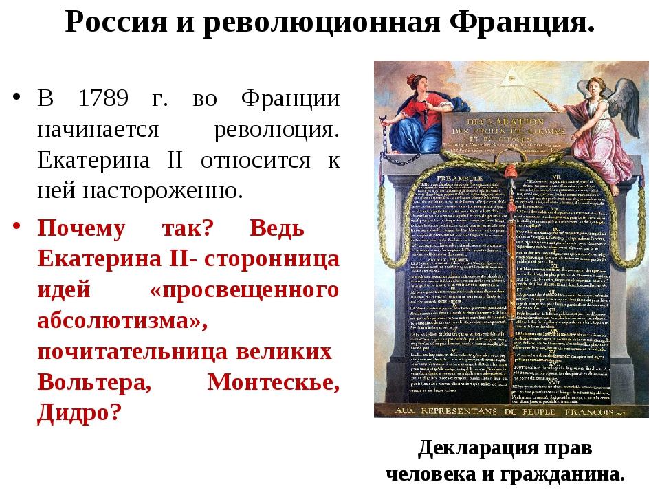 Россия и революционная Франция. В 1789 г. во Франции начинается революция. Ек...