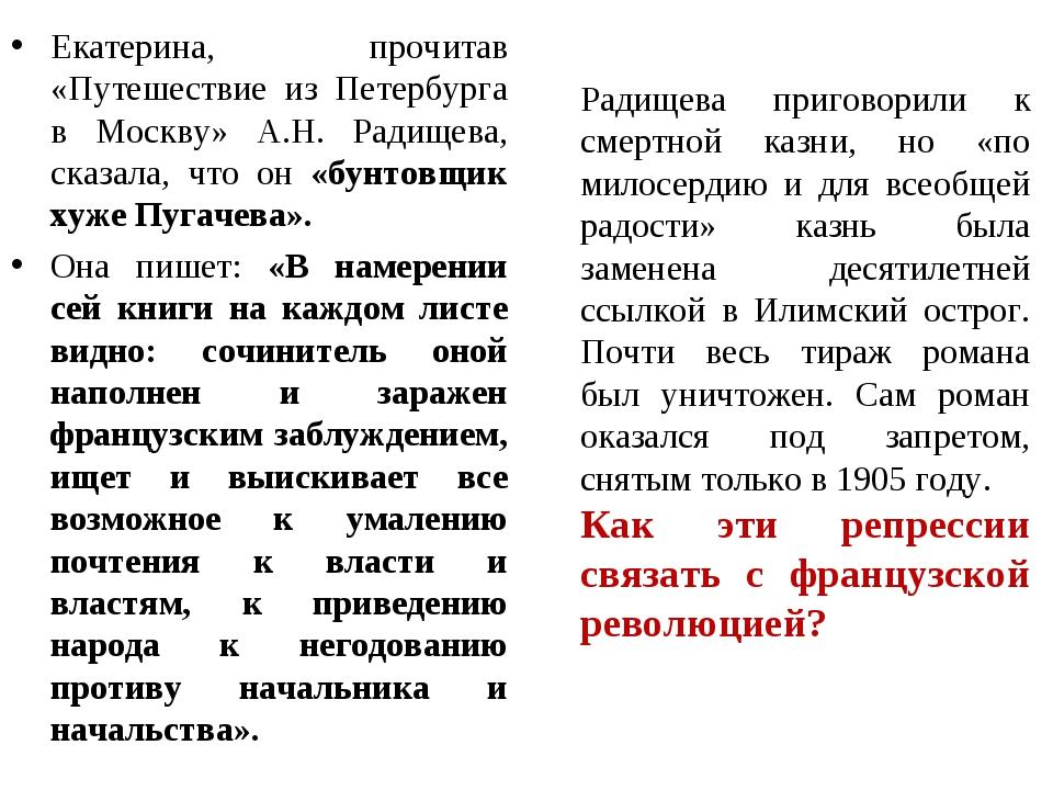Екатерина, прочитав «Путешествие из Петербурга в Москву» А.Н. Радищева, сказа...