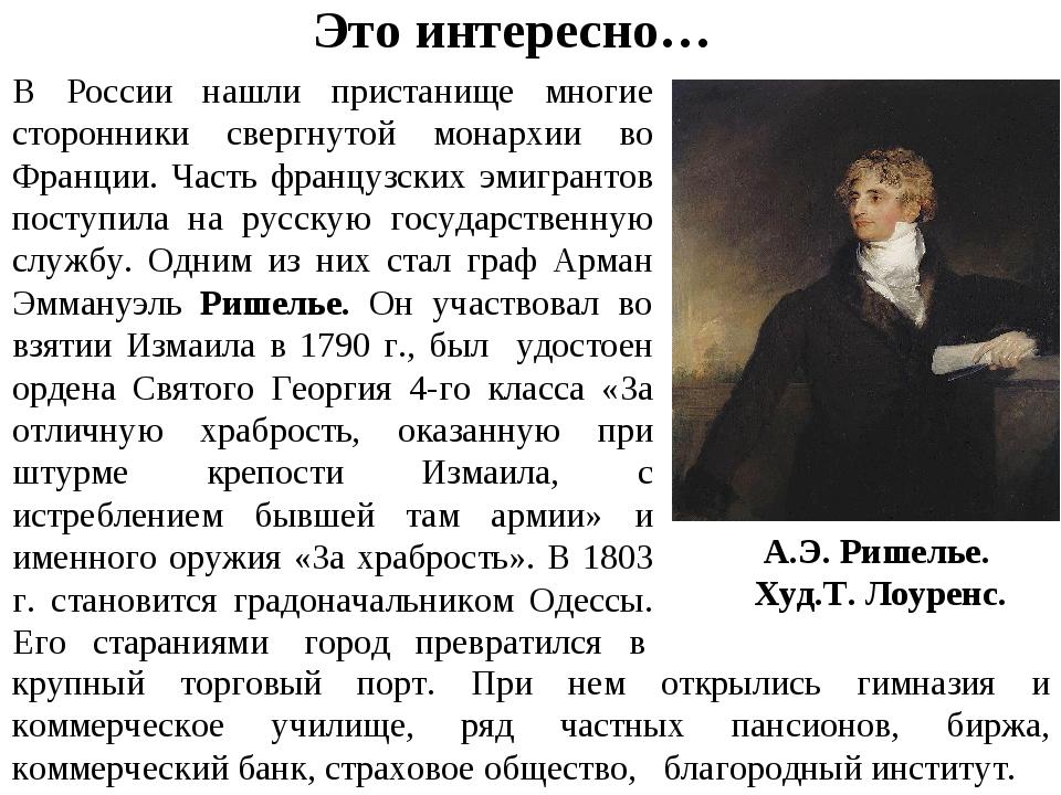 Это интересно… В России нашли пристанище многие сторонники свергнутой монархи...