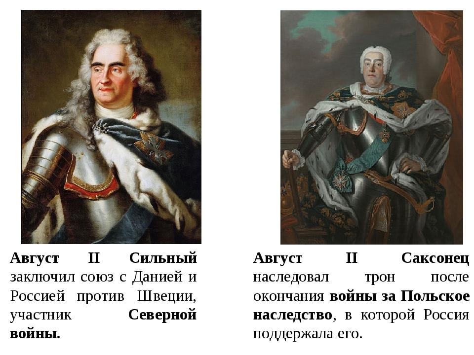 Август II Сильный заключил союз с Данией и Россией против Швеции, участник Се...