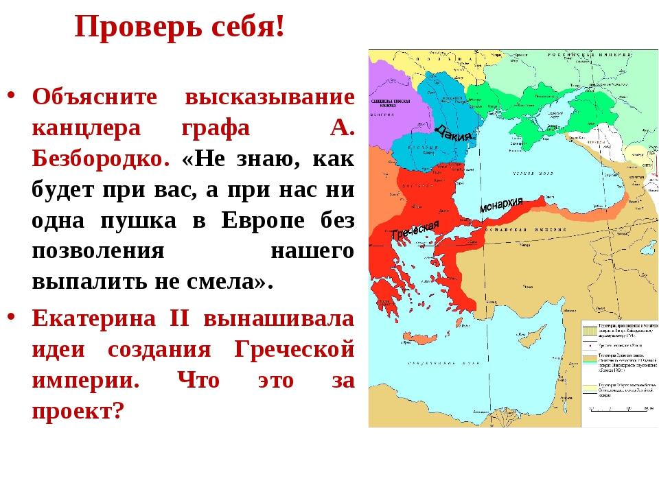 Объясните высказывание канцлера графа А. Безбородко. «Не знаю, как будет при...