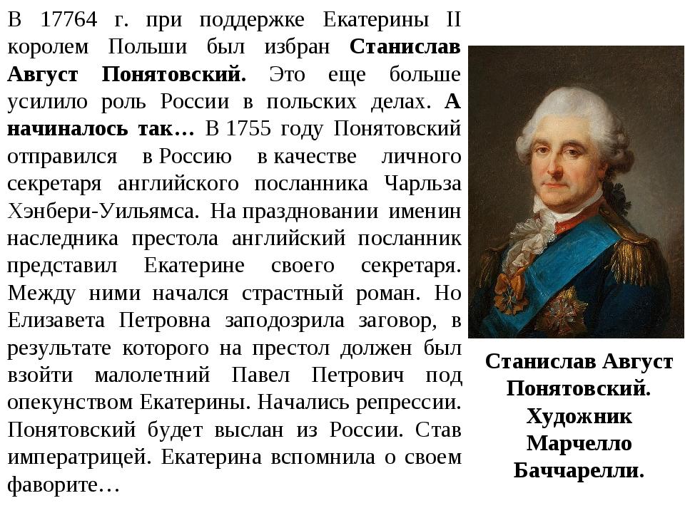 В 17764 г. при поддержке Екатерины II королем Польши был избран Станислав Авг...