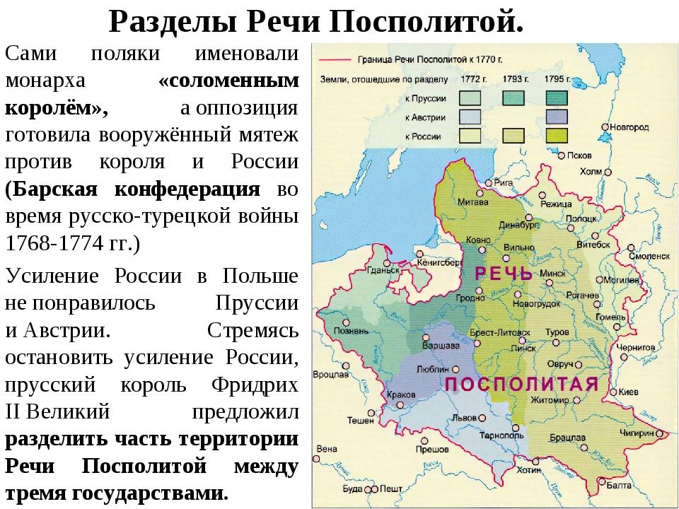 Сами поляки именовали монарха «соломенным королём», аоппозиция готовила воор...