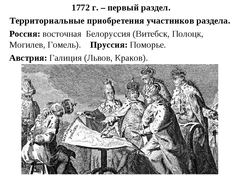 1772 г. – первый раздел. Территориальные приобретения участников раздела. Ро...