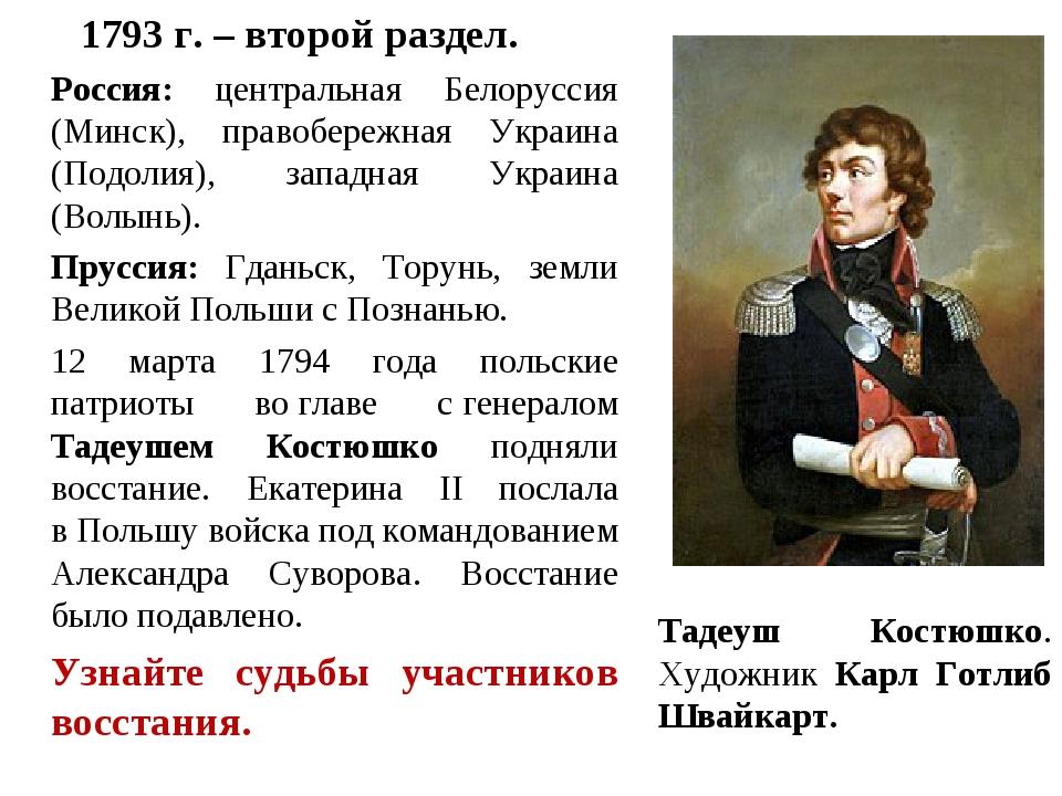 1793 г. – второй раздел. Россия: центральная Белоруссия (Минск), правобережн...