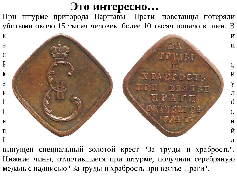 Это интересно… При штурме пригорода Варшавы- Праги повстанцы потеряли убитым...