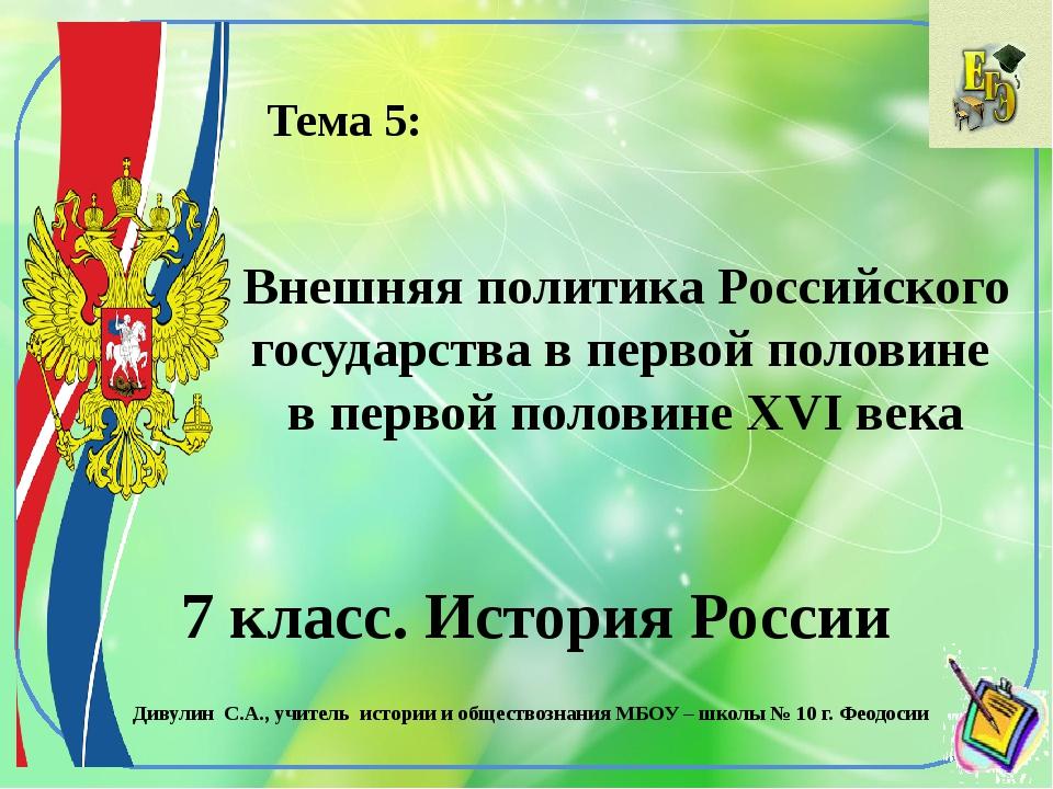 Внешняя политика Российского государства в первой половине в первой половине...