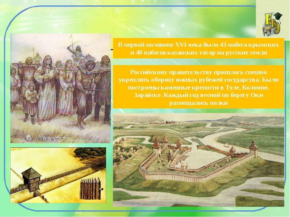 3. На юго-восточных границах В первой половине XVI века было 43 набега крымс...
