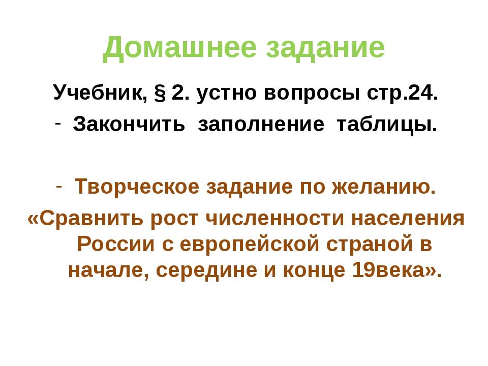 Домашнее задание Учебник, §2.устно вопросы стр.24. Закончить заполнение таб...