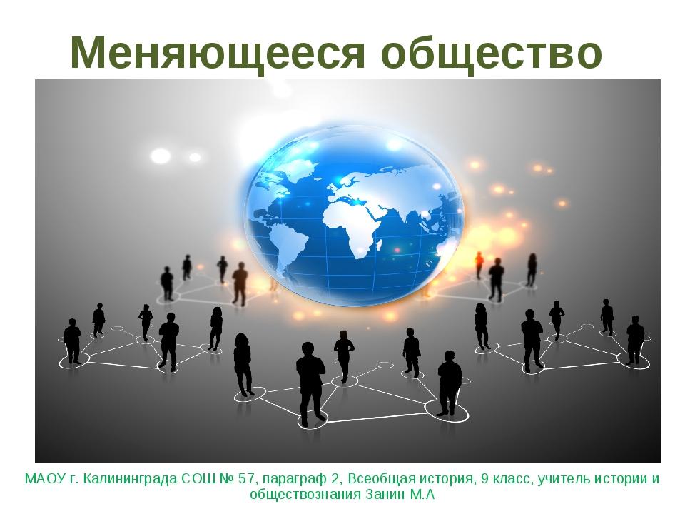 Меняющееся общество МАОУ г. Калининграда СОШ № 57, параграф 2, Всеобщая истор...