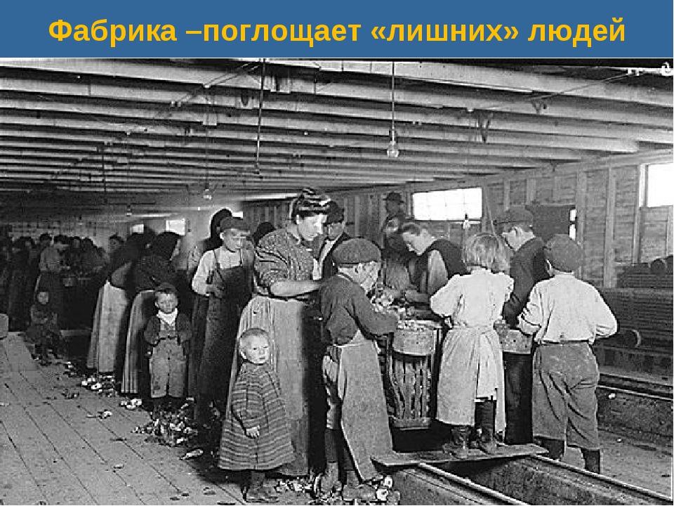 Фабрика –поглощает «лишних» людей