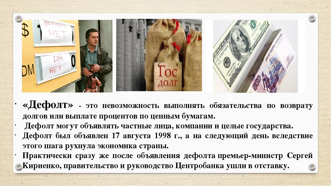 «Дефолт» - это невозможность выполнять обязательства по возврату долгов или в...