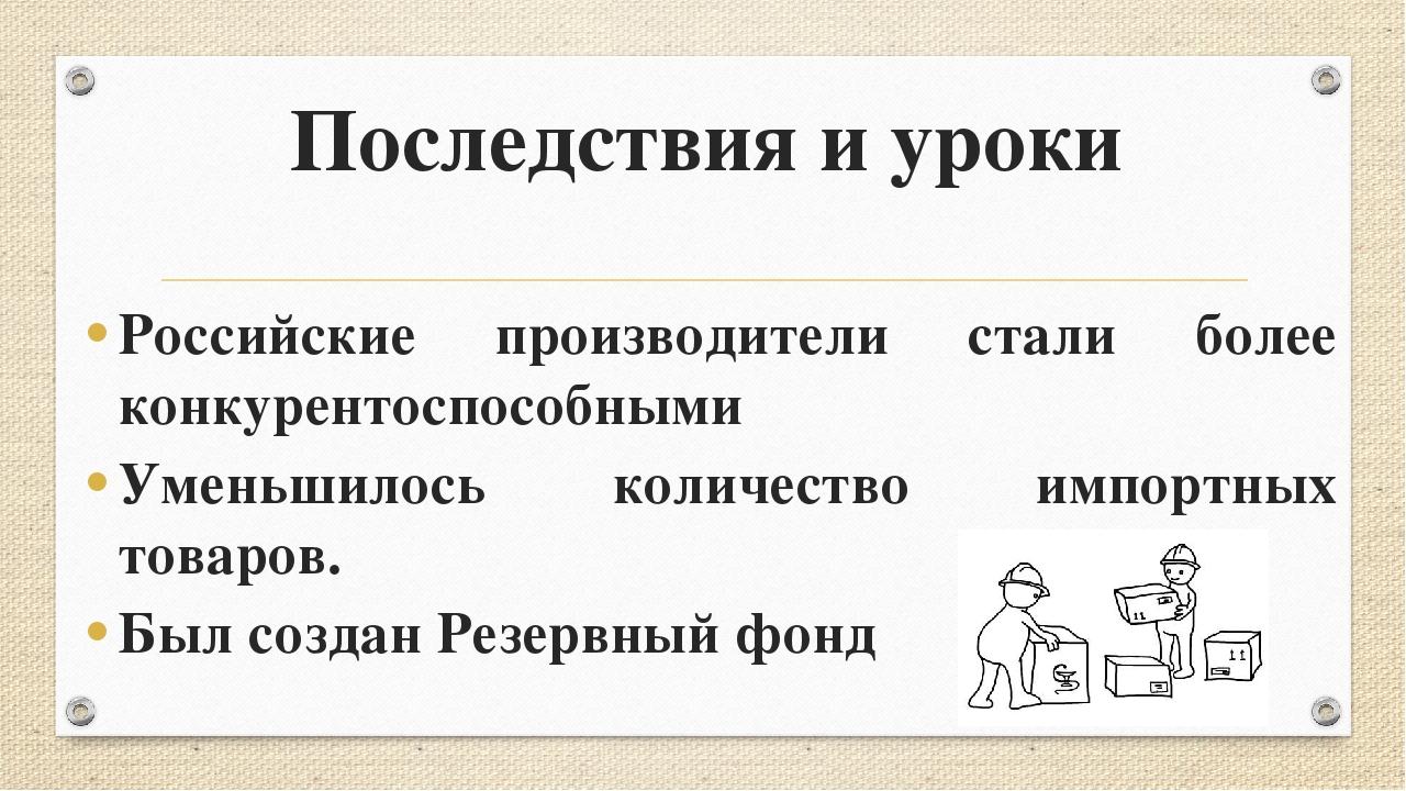 Последствия и уроки Российские производители стали более конкурентоспособными...