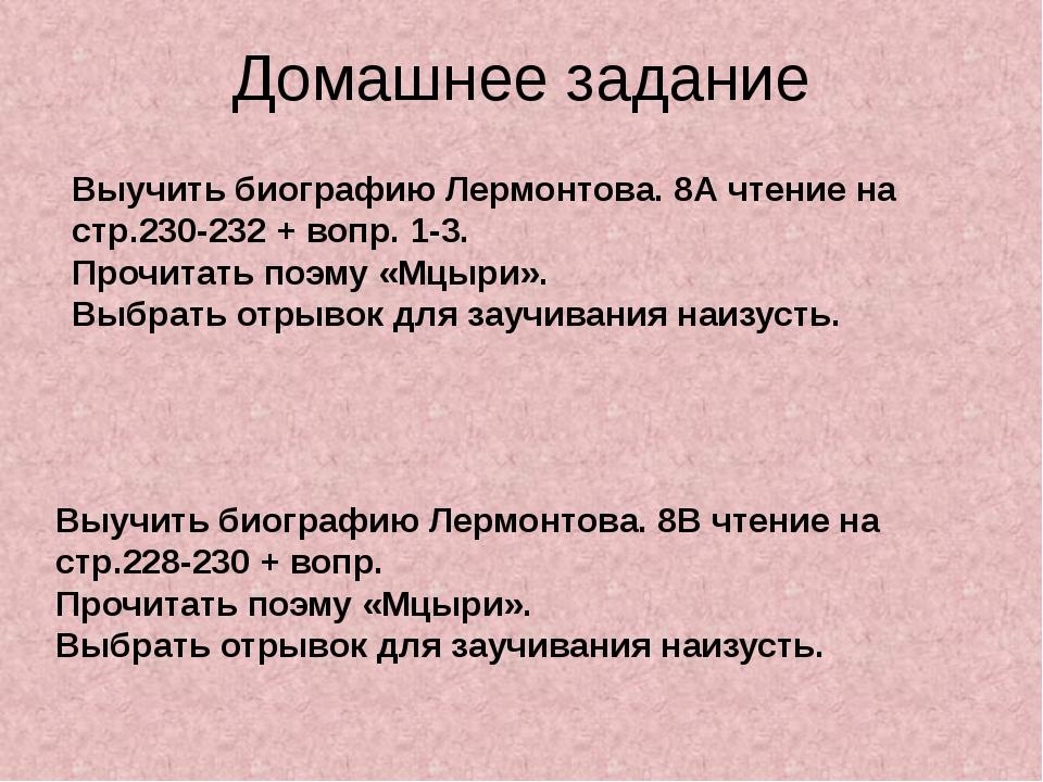 Домашнее задание Выучить биографию Лермонтова. 8А чтение на стр.230-232 + воп...