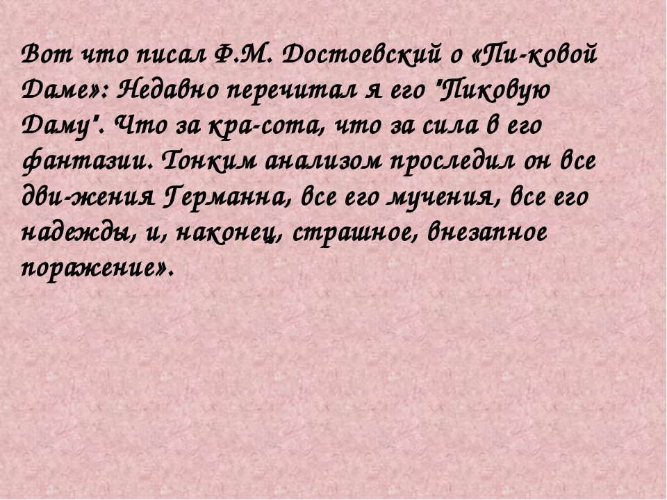 """Вот что писал Ф.М. Достоевский о «Пиковой Даме»: Недавно перечитал я его """"Пи..."""
