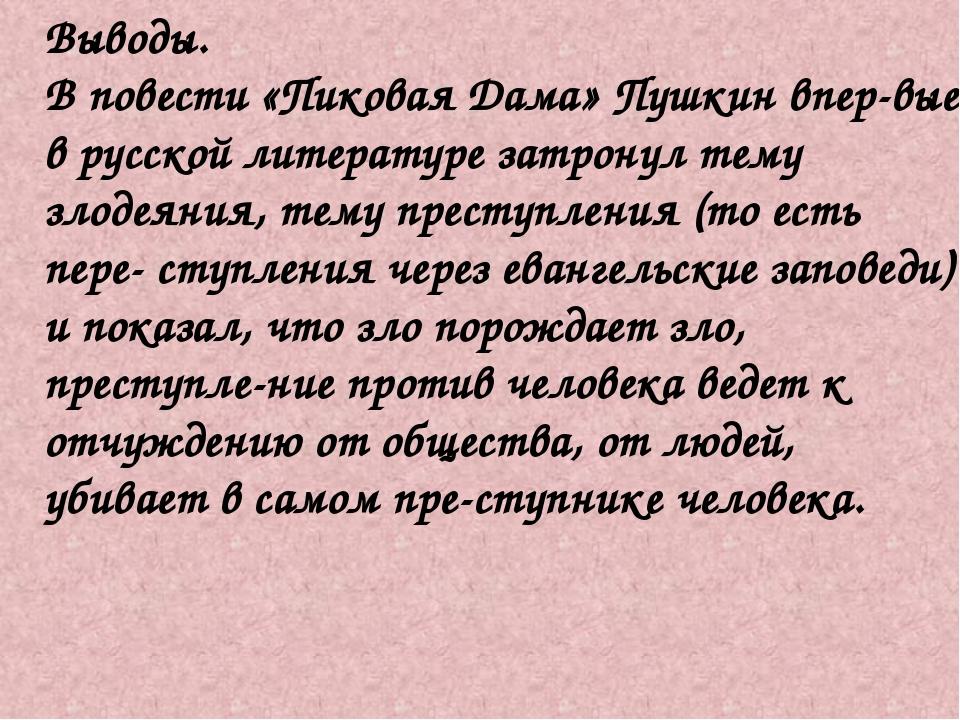 Выводы. В повести «Пиковая Дама» Пушкин впервые в русской литературе затрону...