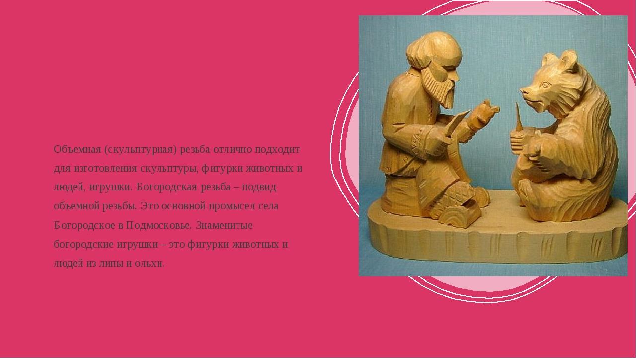 Объемная (скульптурная) резьба отлично подходит для изготовления скульптуры,...