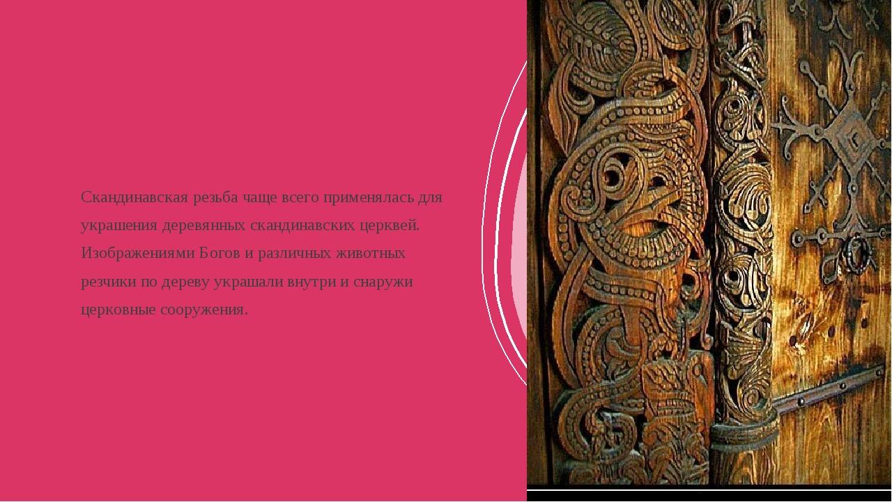 Скандинавская резьба чаще всего применялась для украшения деревянных скандин...