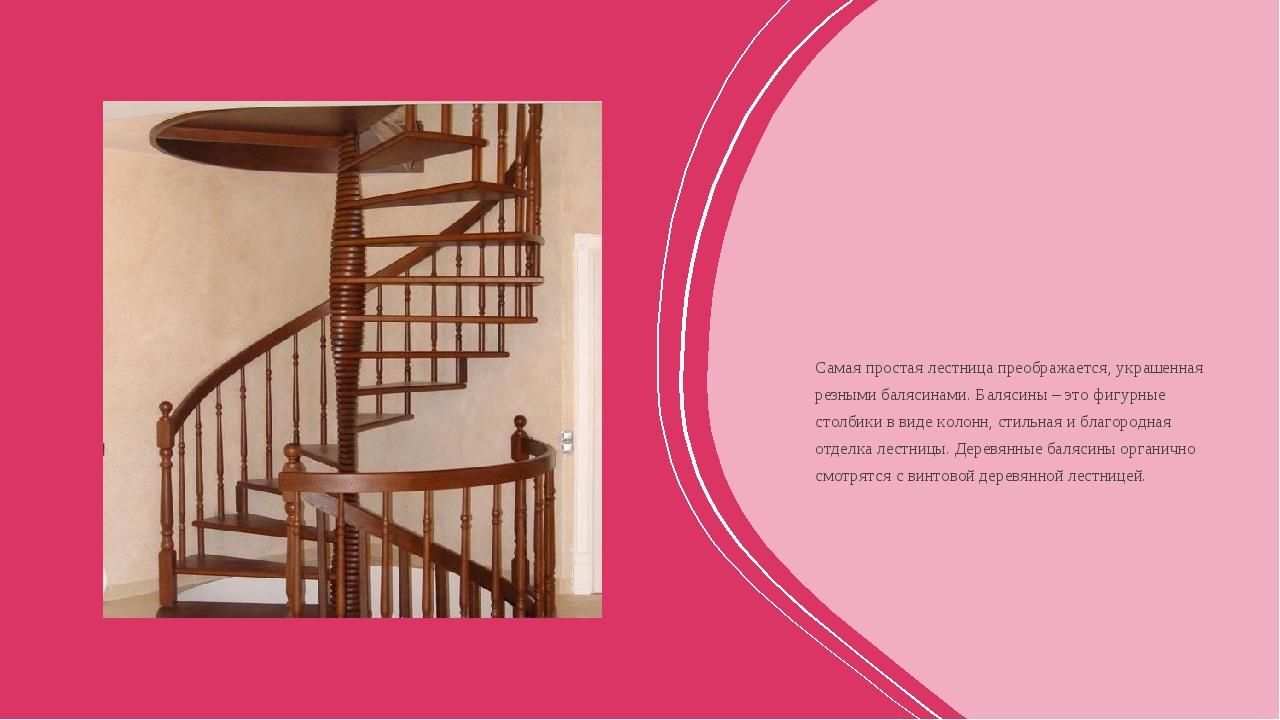 Самая простая лестница преображается, украшенная резными балясинами. Балясин...