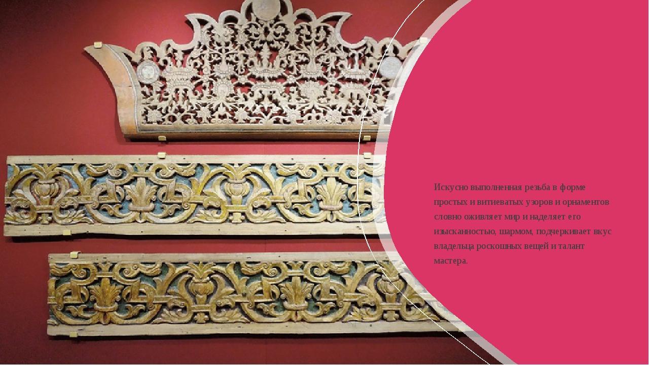 Искусно выполненная резьба в форме простых и витиеватых узоров и орнаментов...