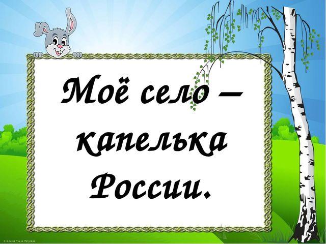 ведь картинка мое село капелька россии хочется