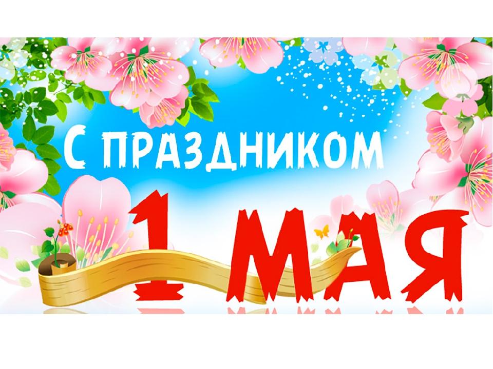 Открытки на 1 майские праздники, любовь своими руками