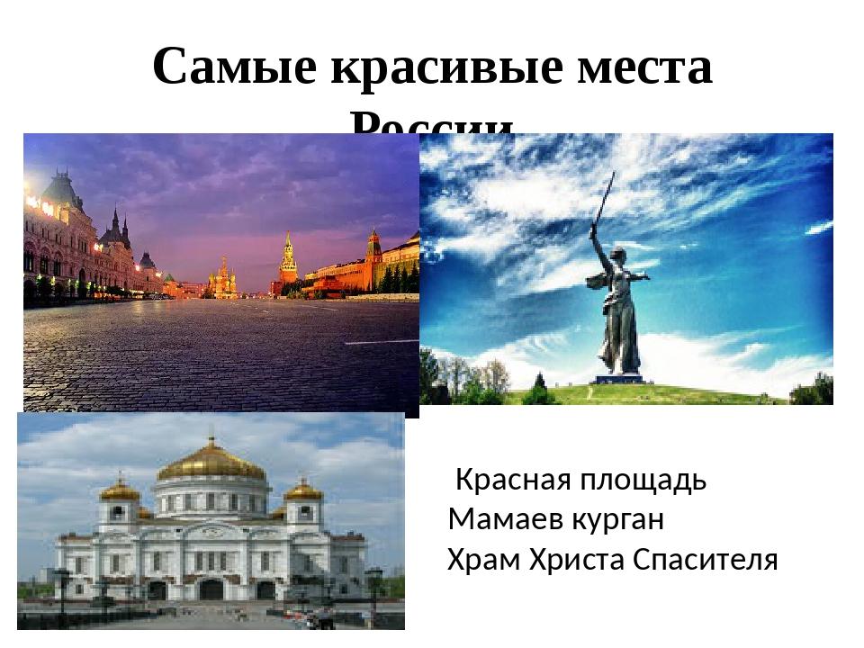 Самые красивые места России Красная площадь Мамаев курган Храм Христа Спасителя