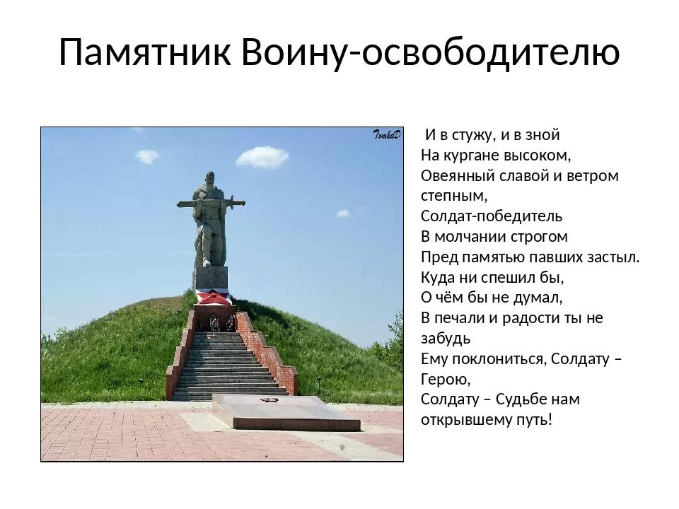 Памятник Воину-освободителю И в стужу, и в зной На кургане высоком, Овеянный...