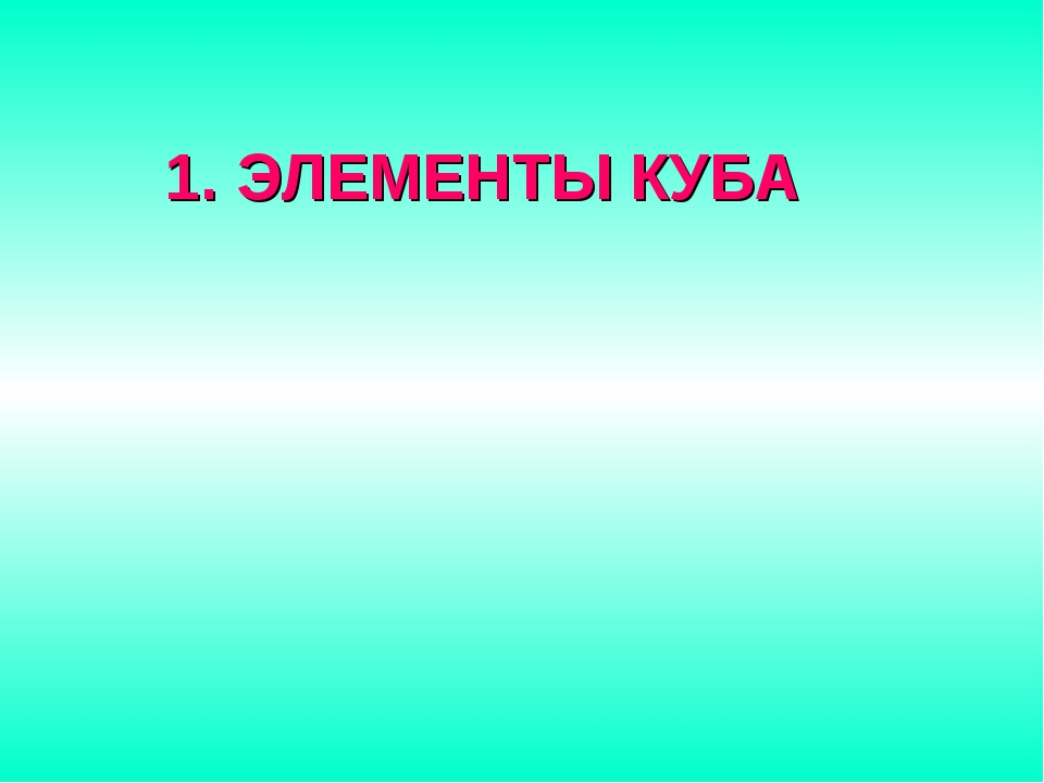 ЭЛЕМЕНТЫ КУБА