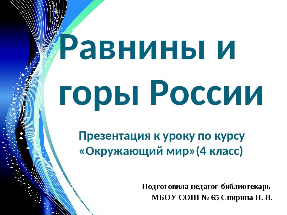 Равнины и горы России Презентация к уроку по курсу «Окружающий мир»(4 класс)...