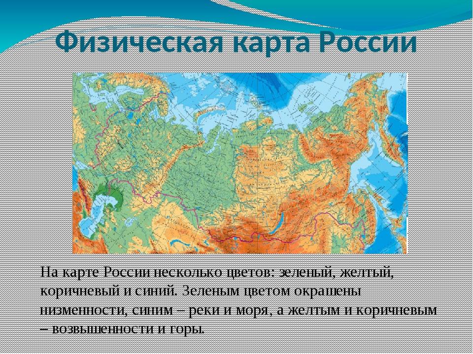Физическая карта России На карте России несколько цветов: зеленый, желтый, ко...