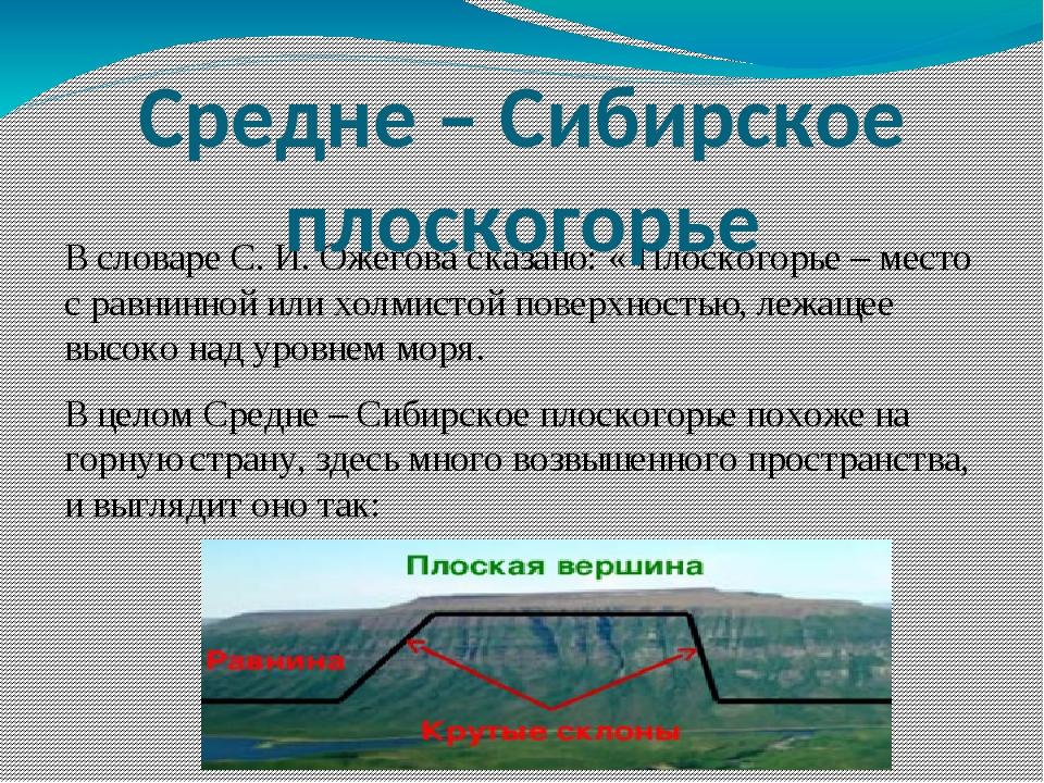 В словаре С. И. Ожегова сказано: « Плоскогорье – место с равнинной или холмис...