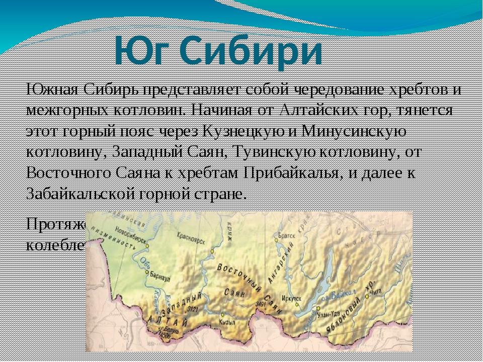 Юг Сибири Южная Сибирь представляет собой чередование хребтов и межгорных кот...