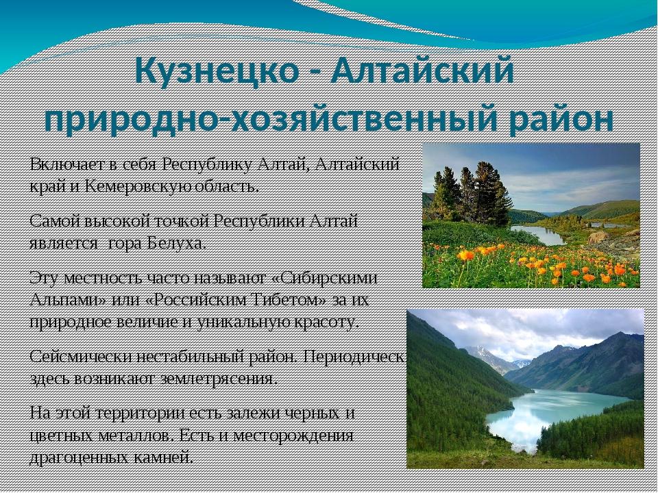 Кузнецко - Алтайский природно-хозяйственный район Включает в себя Республику...