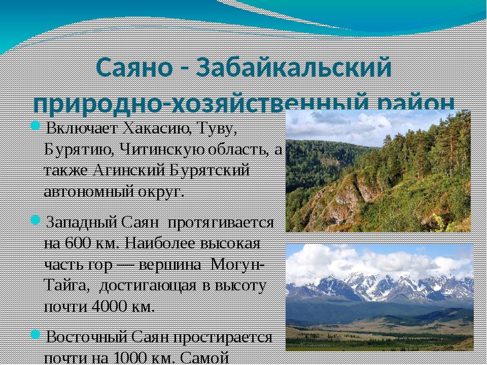 Включает Хакасию, Туву, Бурятию, Читинскую область, а также Агинский Бурятски...