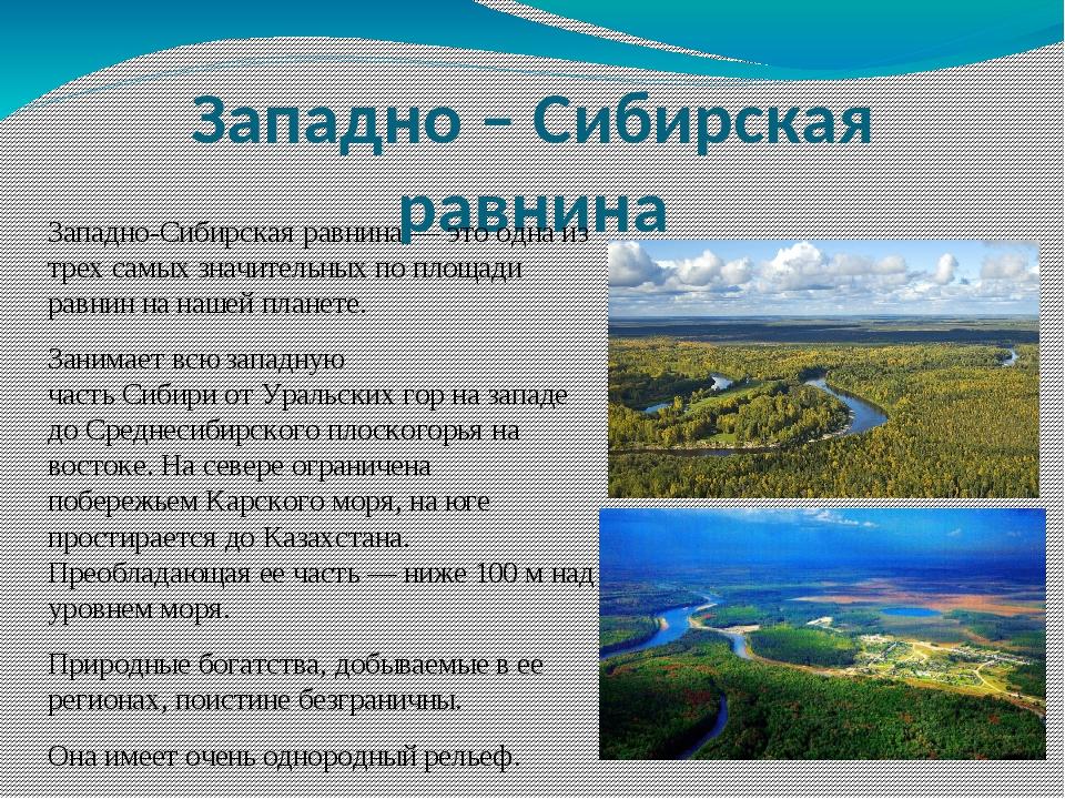 Западно – Сибирская равнина Западно-Сибирская равнина ― это одна из трех самы...