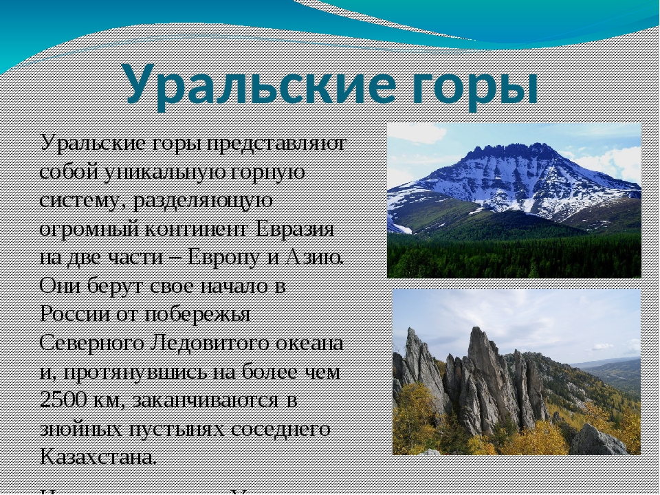 Уральские горы Уральские горыпредставляют собой уникальную горную систему, р...