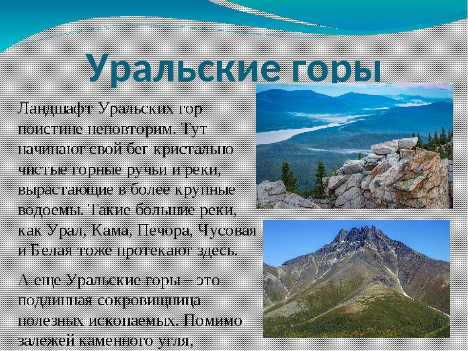 Ландшафт Уральских гор поистине неповторим. Тут начинают свой бег кристально...