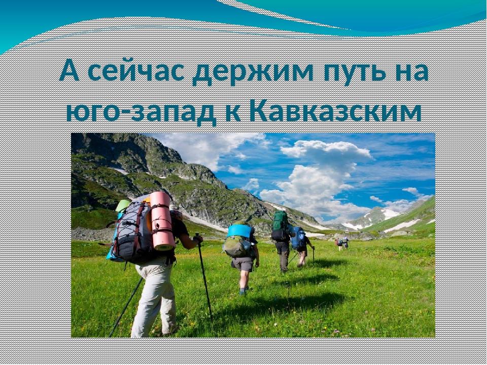 А сейчас держим путь на юго-запад к Кавказским горам.